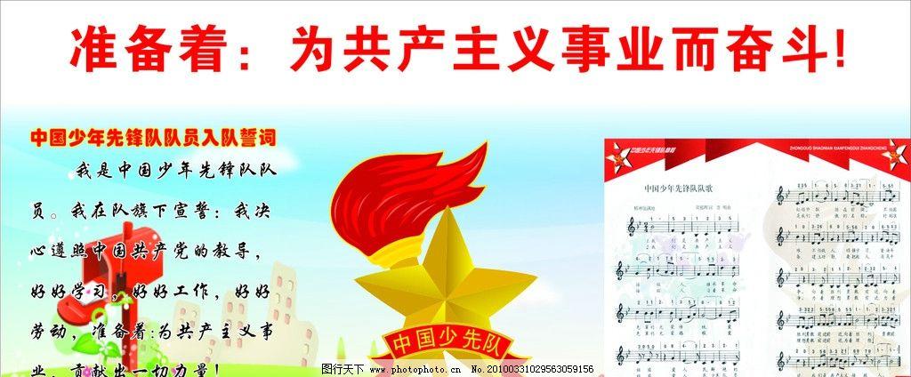 少先队入队申��.i_小学 少先队 入队誓言 绿色背景 中国少先队图片