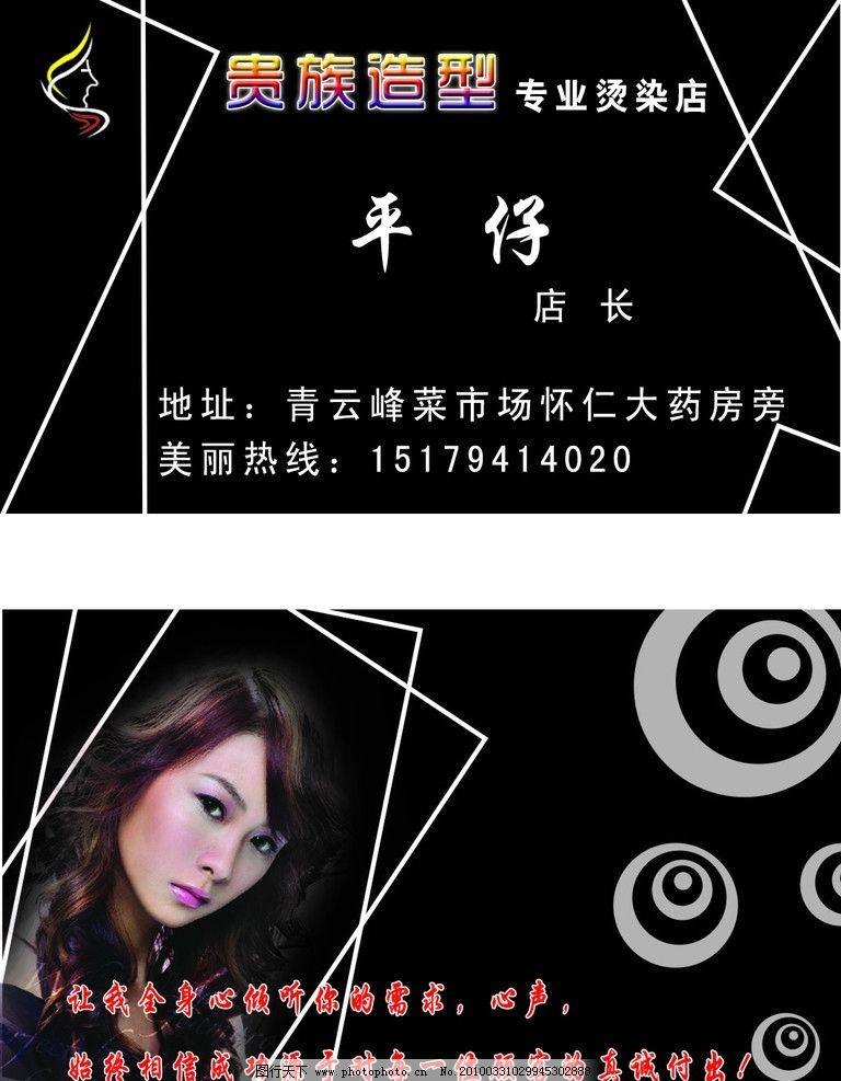 发型师名片 黑色背影 贵族造型 发型美女 psd分层素材 300像素 名片