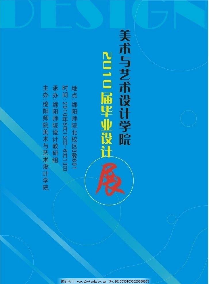 2010年毕业设计展 美术 艺术设计 2010年 毕业 展 海报设计 广告设计