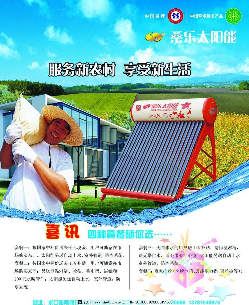 桑乐太阳能海报图片