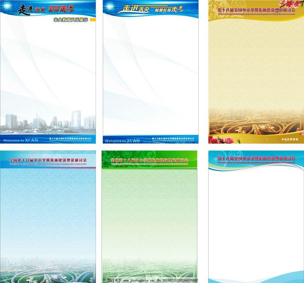 六款精品会议模板图片