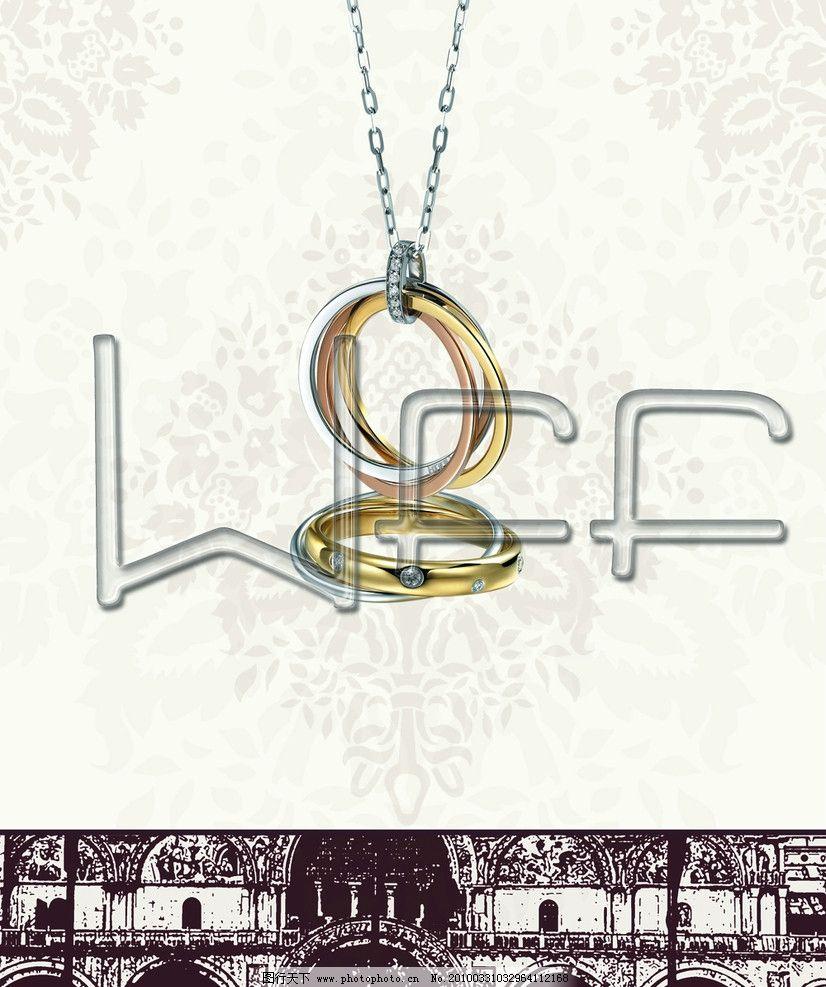 欧式风格 项链 欧洲 古典 宫廷 花纹 城堡 皇室 首饰 珠宝