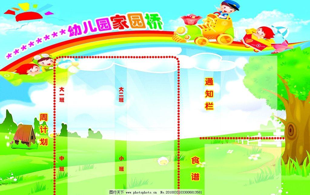 幼儿园家园桥图片