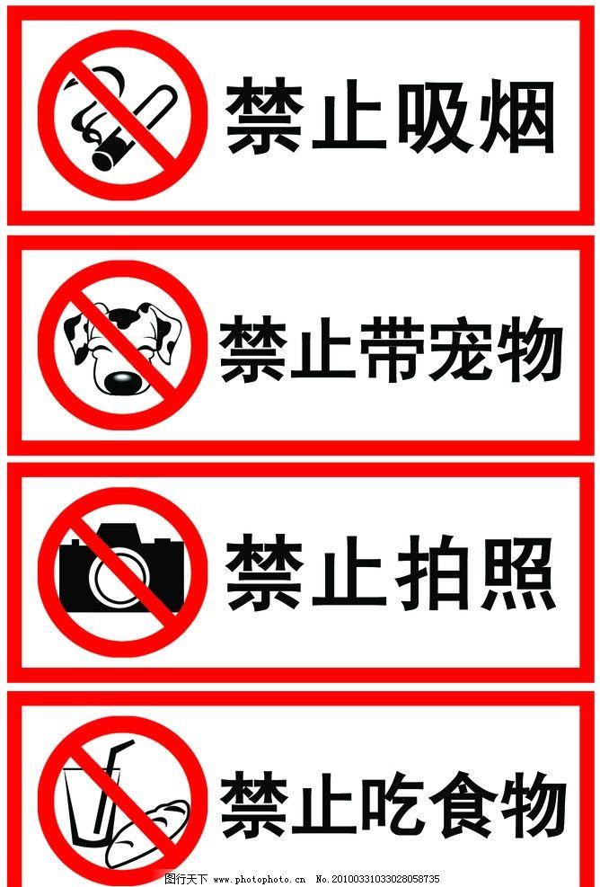 请勿拍照标志矢量图