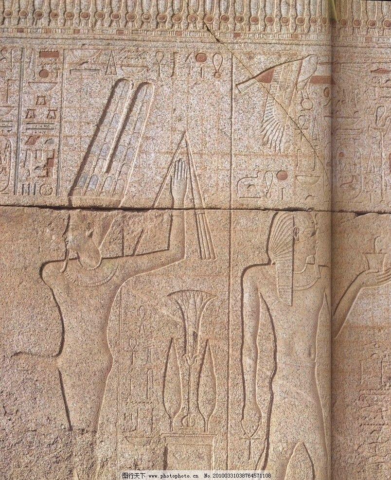 埃及 壁画 人物 古墓 法老 传统 墙壁 石壁 古代壁画 美术绘画