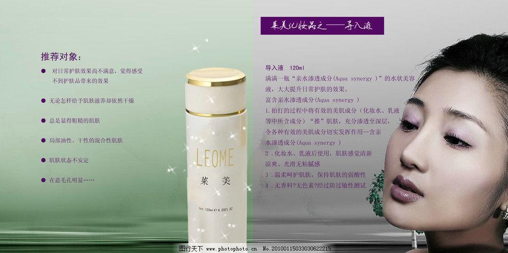化妆品宣传册 彩页 莱美 美女 水滴 高清 美白 源文件