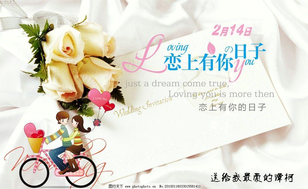 浪漫214情人节贺卡PSD分层素材 浪漫情人节设计图片素材 源文件
