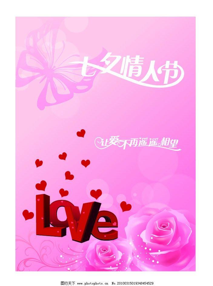 七夕情人节,love,花朵,粉色,蝴蝶,节日素材,矢量